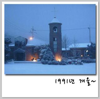 1991년 겨울~