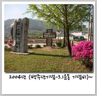 2004년 (백주년기념-3.1운동 기념비)~