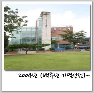 2004년 (백주년 기념성전)~