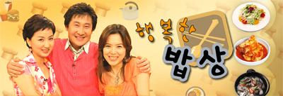 MBC 행복한 밥상 출연