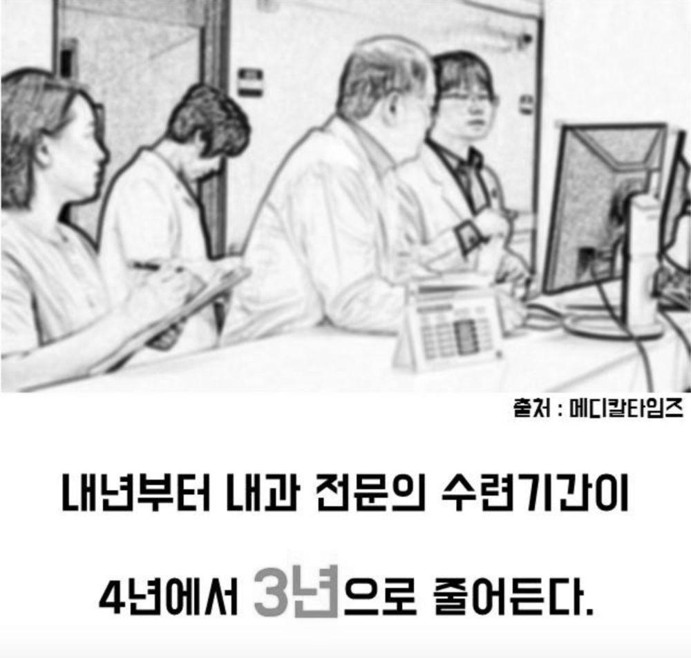 [대전협 찌라시] 내과수련기간단축