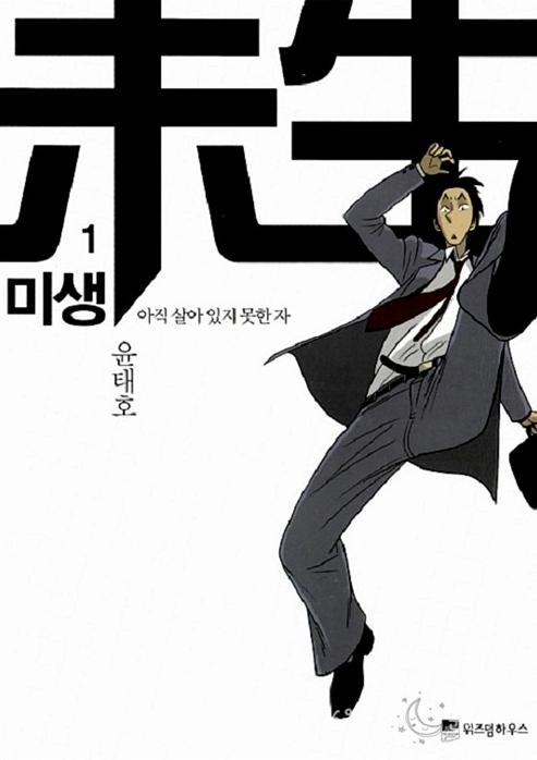 미생 <윤태호> 다음연재 웹툰 / 위즈덤하우스