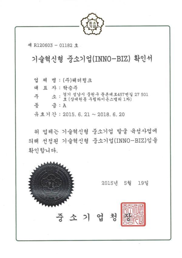 기술혁신형중소기업(INNO-BIZ)확인서