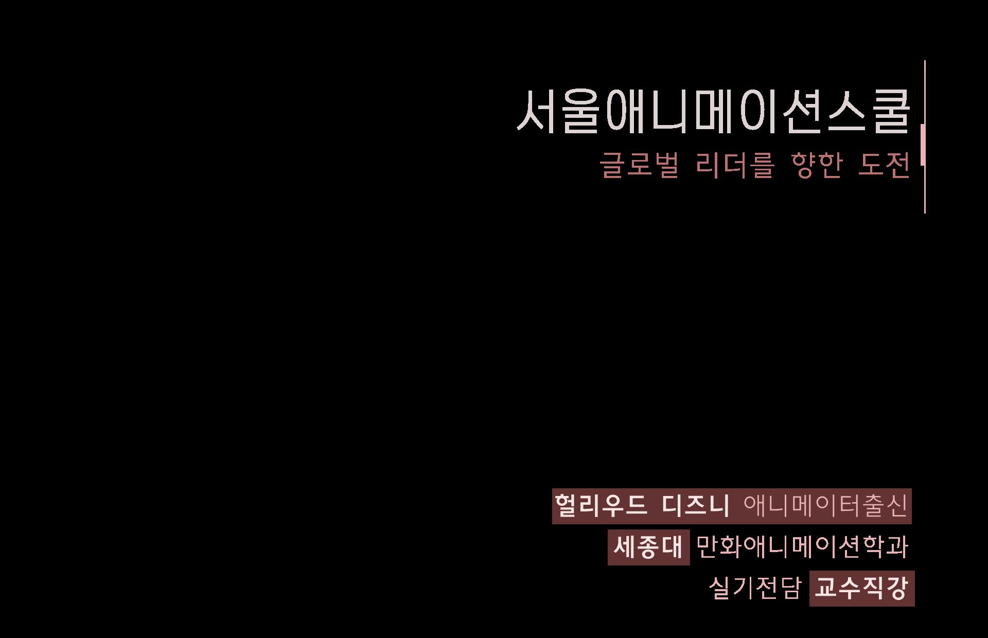 애니메이션반 서울애니메이션스쿨