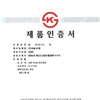 KS 제품 인증서