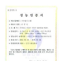 성능인증서   (유지보수가 용이한 교량용 내진 탄성받침)