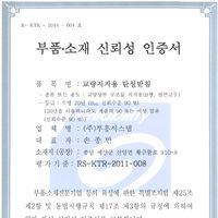 부품소재 신뢰성 인증서 (교량지지용 탄성받침)