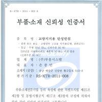 부품소재 신뢰성 인증서 (교량지지용 탄성받침 C형)