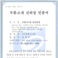 부품소재 신뢰성 인증서 (교량지지용 탄성받침 F형)