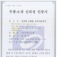 부품소재 신뢰성 인증서 (강재형 교량용 신축이음장치)