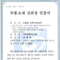부품소재 신뢰성 인증서 (교량용 신축이음장치)