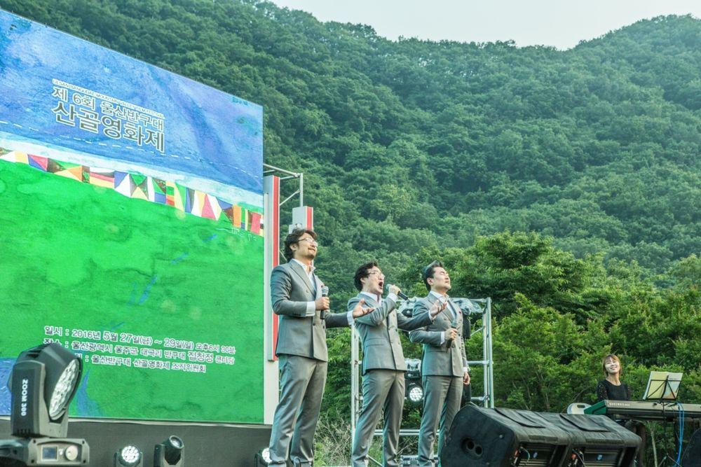 제6회 울산 반구대 산골영화제