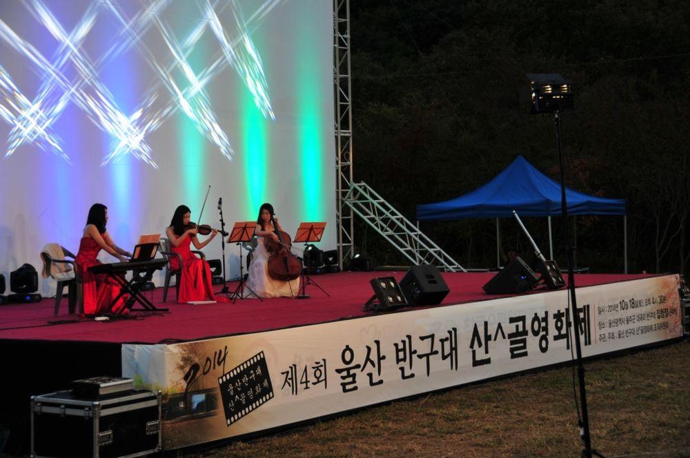 제4회 울산 반구대 산골영화제