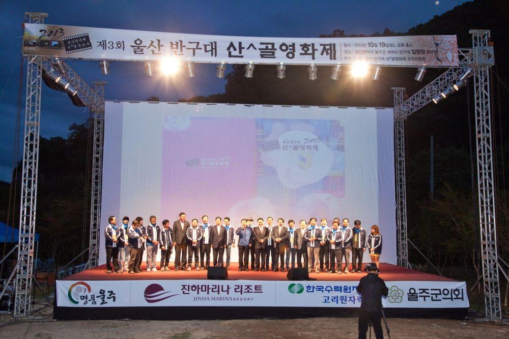 제3회 울산 반구대 산골영화제