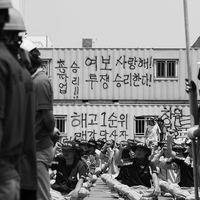쌍용자동차 해고 투쟁 #006