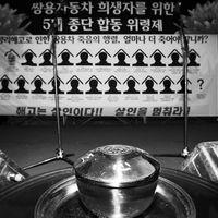 쌍용자동차 해고 투쟁 #105