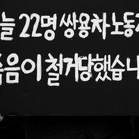 쌍용자동차 해고 투쟁 #112