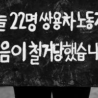 쌍용자동차 해고 투쟁 #113
