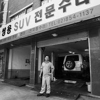쌍용자동차 해고 투쟁 #120