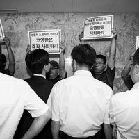 쌍용자동차 해고 투쟁 #122