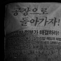 쌍용자동차 해고 투쟁 #131