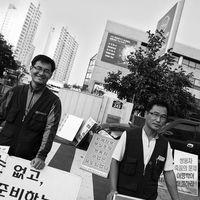 쌍용자동차 해고 투쟁 #146