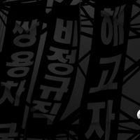 쌍용자동차 해고 투쟁 #170