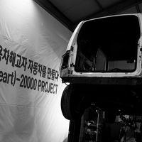 쌍용자동차 해고 투쟁 #200