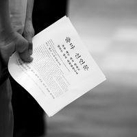 쌍용자동차 해고 투쟁 #224