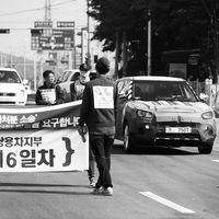 쌍용자동차 해고 투쟁 #233