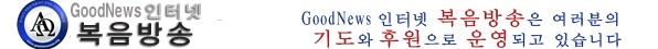 GoodNews  인터넷복음방송& 필라Good 뉴스