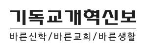 기독교개혁신보(합신)
