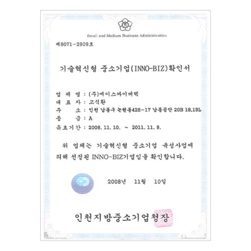 INNO-BIZ 확인서