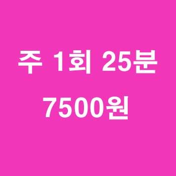 25분 수업/1회 7500원/주3회부터 1회당 7000원