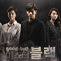 굿바이 미스터 블랙(MBC) 태국/방콕, 푸켓, 끄라비