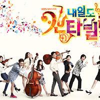 내일도 칸타빌레(KBS2) 오스트리아/찰츠부르크