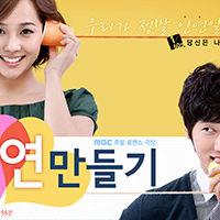 인연만들기(MBC) 호주/시트니