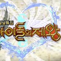 설날특집 아이돌의 제왕 / 태국