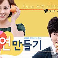 인연만들기(MBC) / 2009~2010 모두투어, 새만금