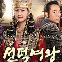 선덕여왕(MBC) / 2009 모두투어