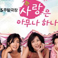 사랑은 아무나 하나?(SBS) / 2009 기아자동차