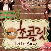 김정은의 초콜릿(SBS) / 2008~2011 투어테인먼트(자체협찬)