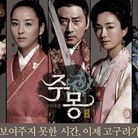 주몽(MBC) / 2006~2007 모두투어