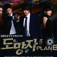 도망자(KBS2) / 2010 모두투어