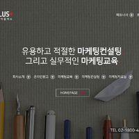 ROI PLUS <br>마케팅 컨설팅/교육서비스