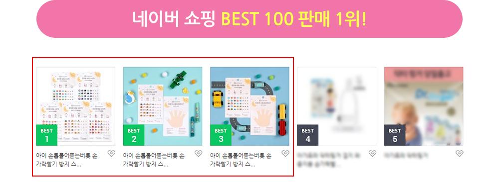 네이버 쇼핑 베스트 100 판매 1위