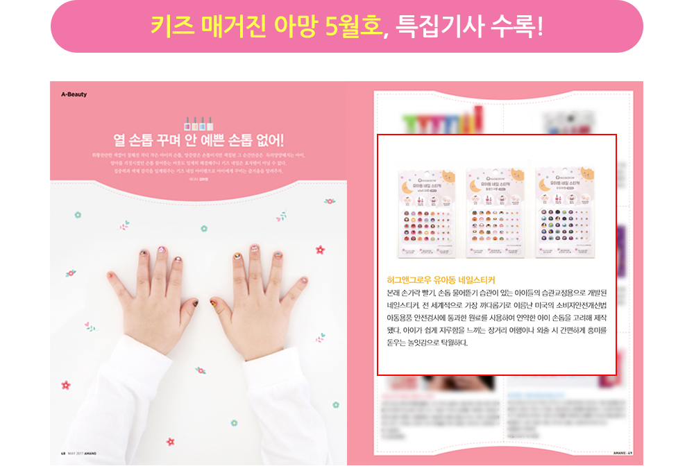 키즈 매거진 아망 5월호, 특집기사 수록