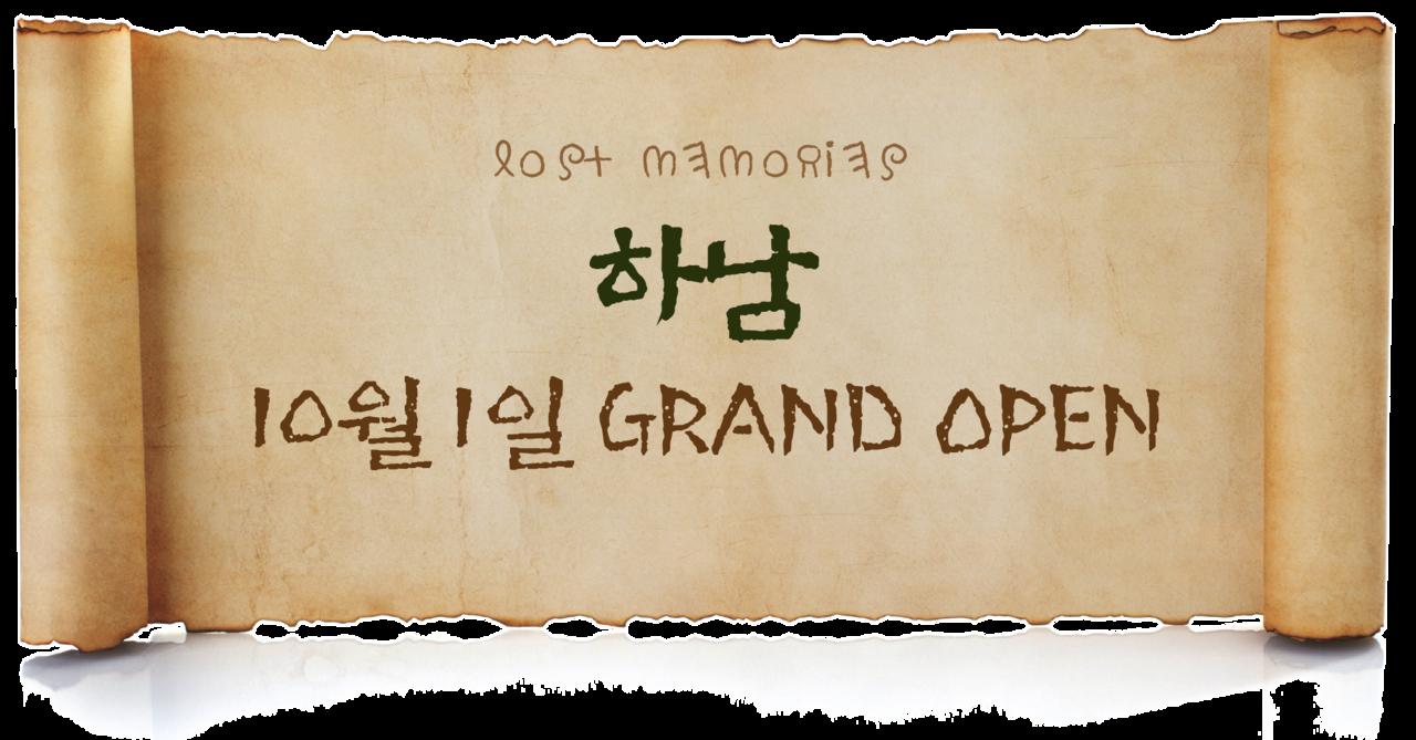 하남 coming soon