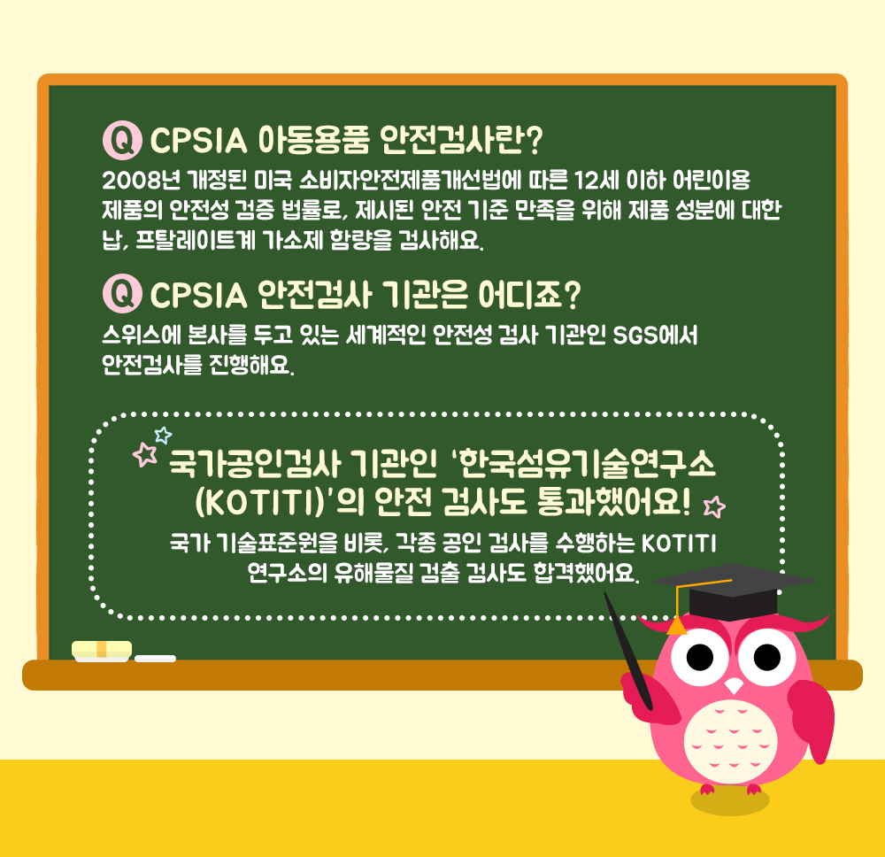 CPSIA 아동용품 안전검사란? 한국섬유기술연구소(KOTITI) 안전검사도 통과