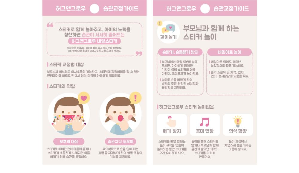 허그앤그로우 습관 교정 가이드 예시 일러스트